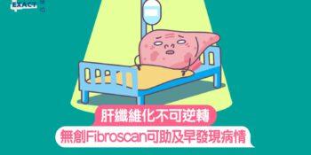 【精確醫療】肝纖維化不可逆轉 無創Fibroscan可助及早發現病情
