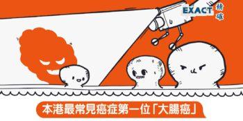 本港最常見癌症第一位「大腸癌」